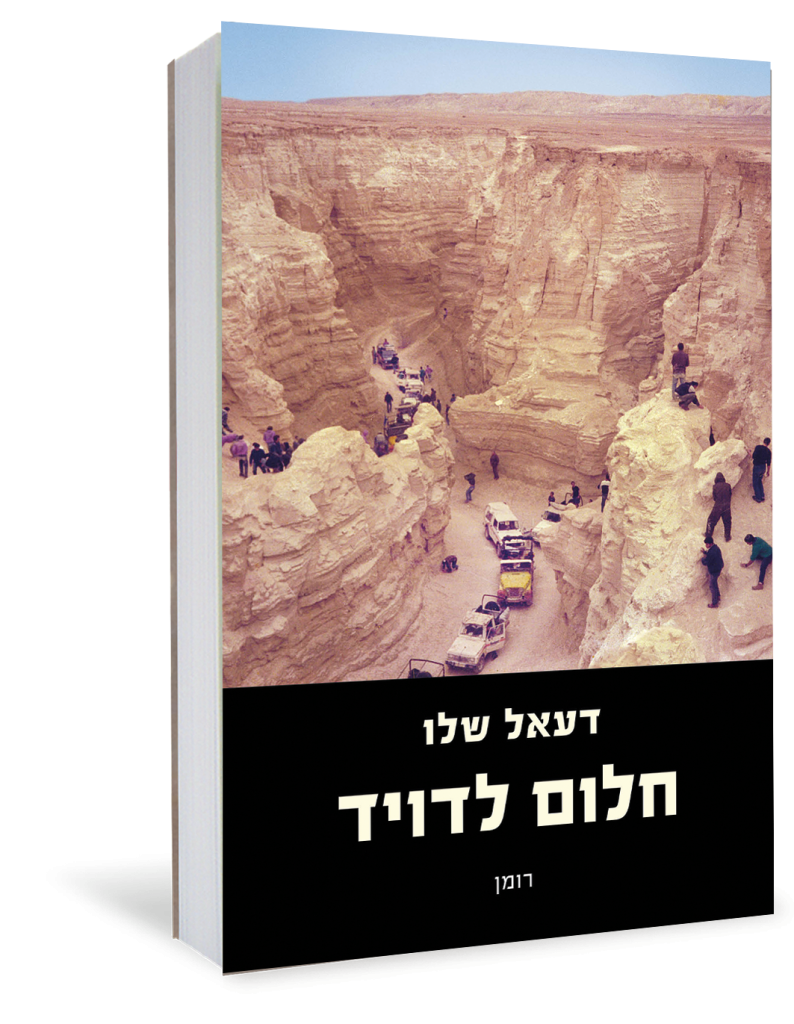 chalom cover